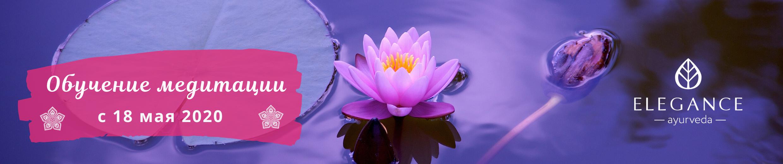 Обучение медитации 2020