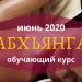 Абхьянга - аюрведический спа-ритуал 2020