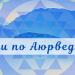 Консультации по Аюрведе и Джйотиш 2020