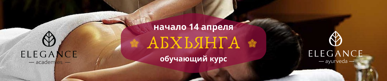 Абхьянга - курс - 14 апреля