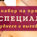 Академия Элеганс - обучение 28.04.2021