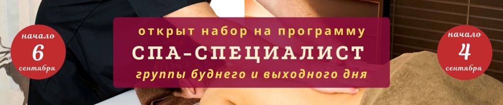 Баннеры Элеганс - Спа-специалист 04. и 06.09.2021